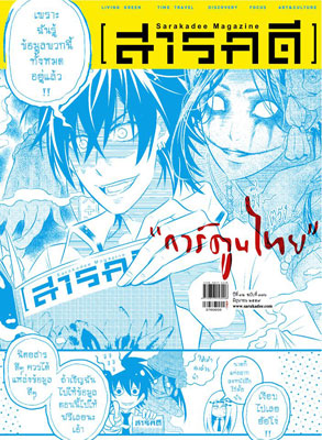 376-cover