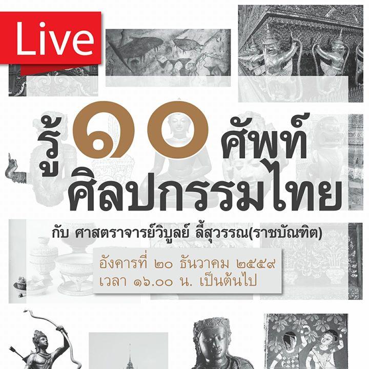 Live สด – รู้ ๑๐ ศัพท์ศิลปกรรม กับศาสตราจารย์วิบูลย์ ลี้สุวรรณ