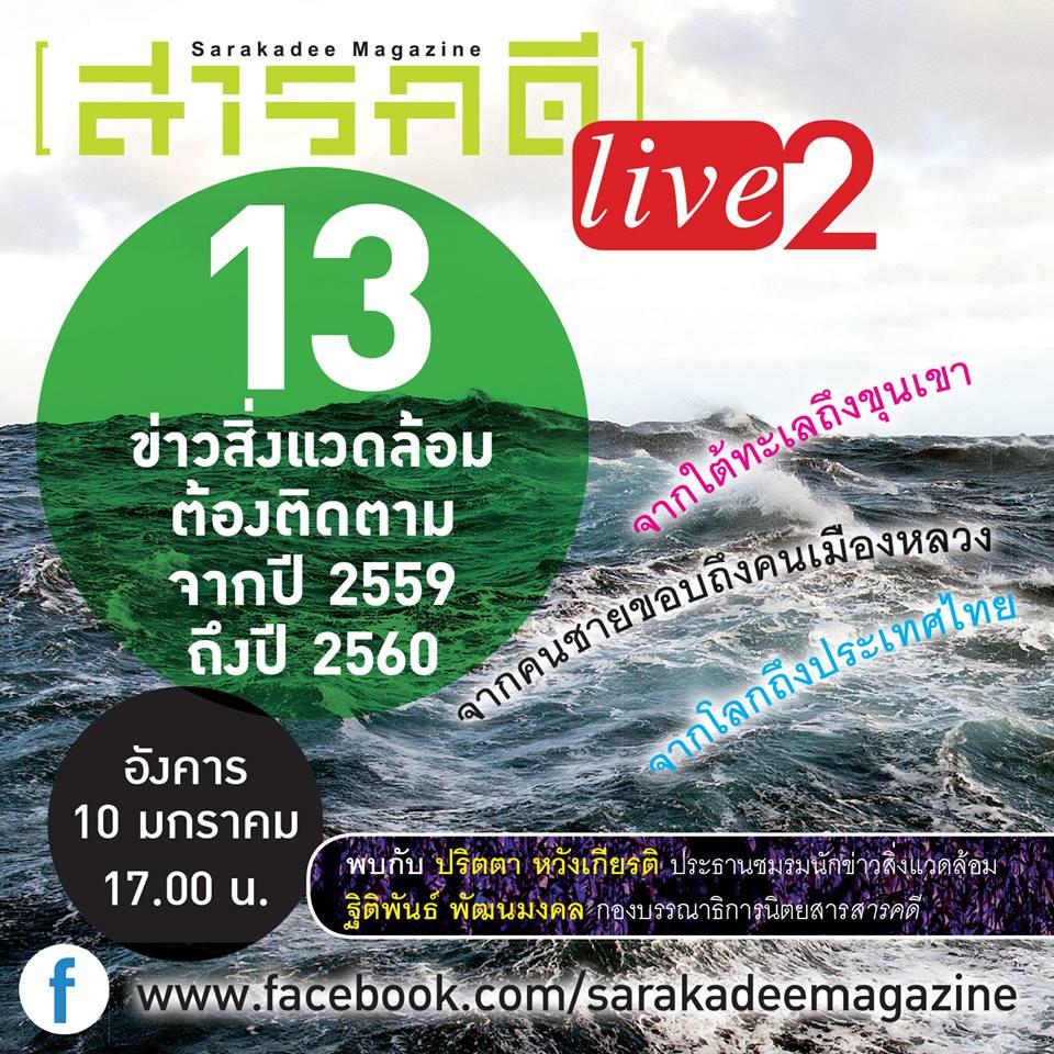 Live – 13 ข่าวสิ่งแวดล้อมต้องติดตาม จากปี 2559 ถึงปี 2560