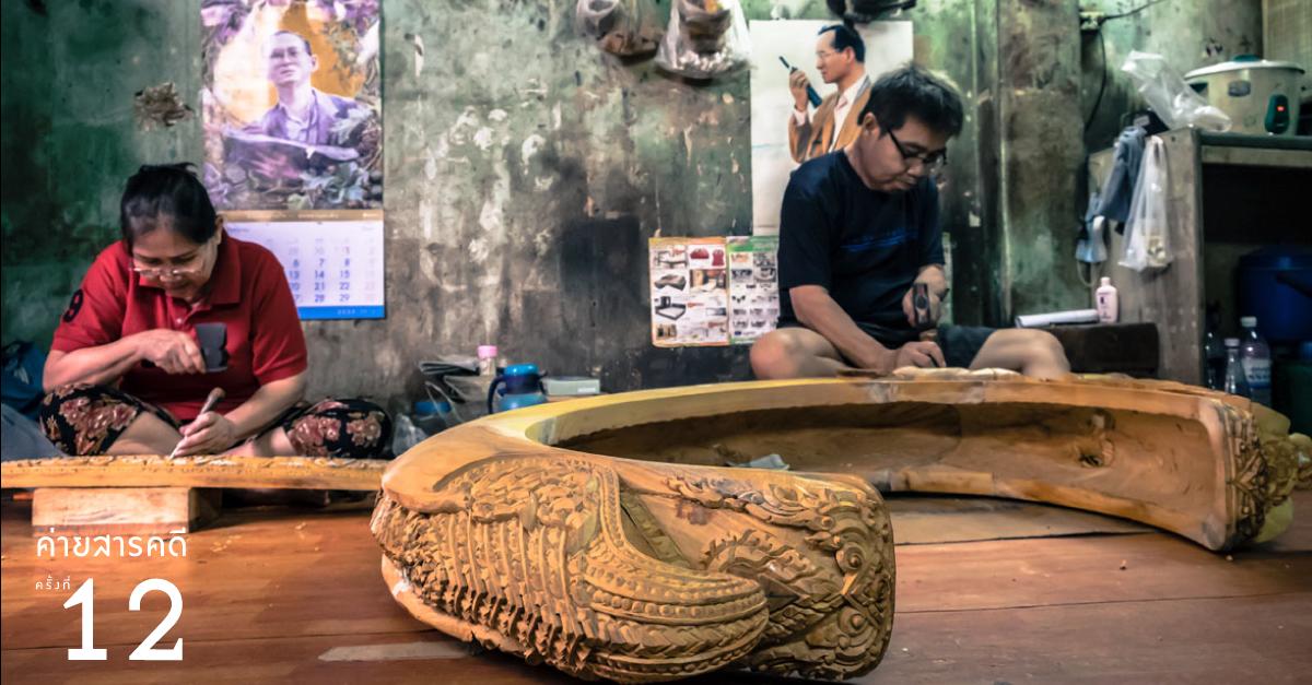 สมชัยดนตรีไทย ช่างสร้างอัตลักษณ์ใหม่ของเครื่องดนตรี