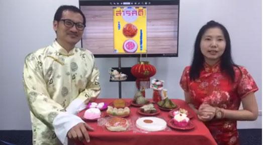 วิดีโอ – หอมกรุ่นขนมคาว-หวาน เล่าขานเทศกาลจีน