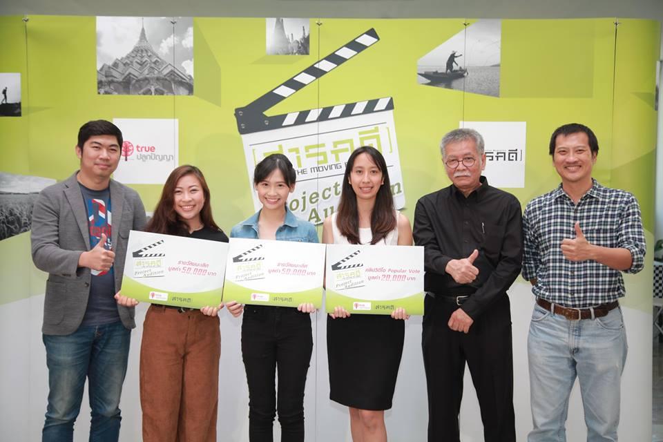 """ผู้ชนะในโครงการปฏิบัติการค้นหาพิธีกรหน้าใหม่ """"สารคดี The Moving Pictures Project Audition"""""""