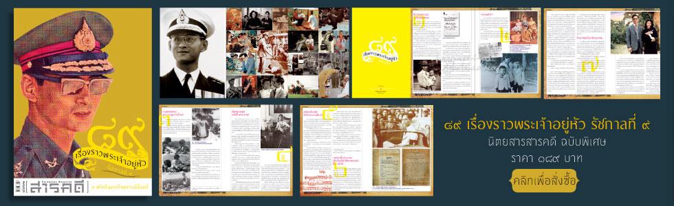 นิตยสารสารคดี จัดพิมพ์ฉบับพิเศษ ๘๙ เรื่องราวพระเจ้าอยู่หัว รัชกาลที่ ๙