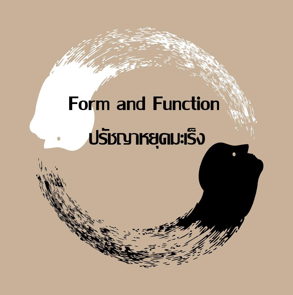 พุธ-ไซแอนซ์ – Form and Function : ปรัชญาหยุดมะเร็ง