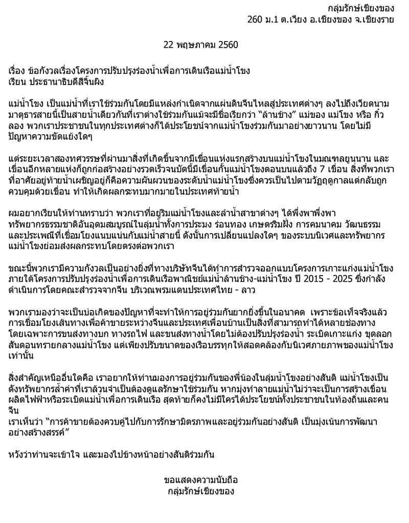lettertochinapresident01
