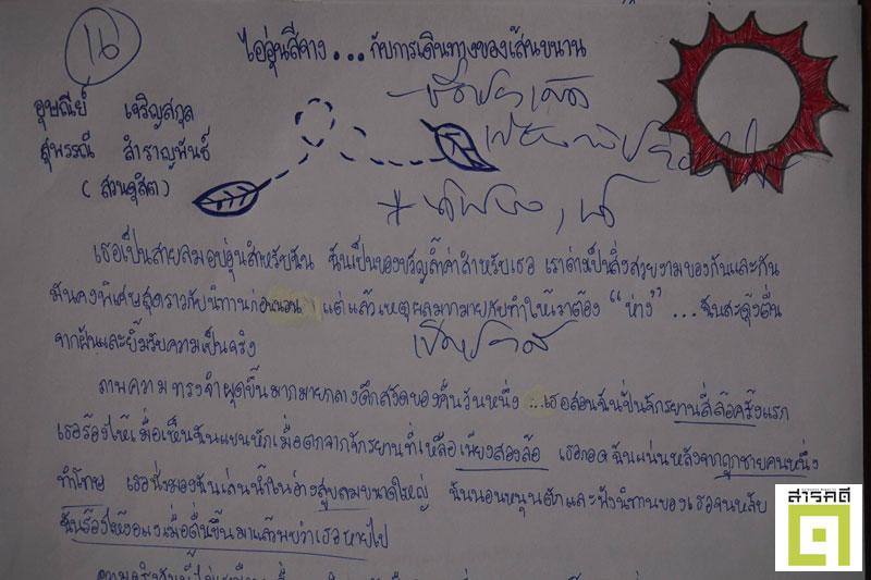 nitanmae05