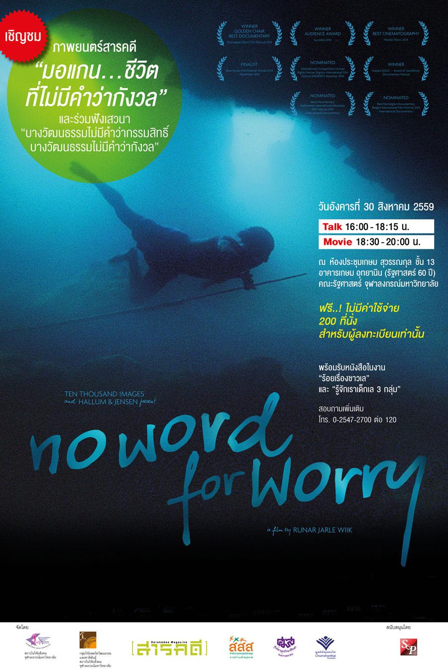 TALK & MOVIE ร่วมฟังเสวนาและชมภาพยนตร์  No word for worry มอแกน…ชีวิตที่ไม่มีคำว่ากังวล