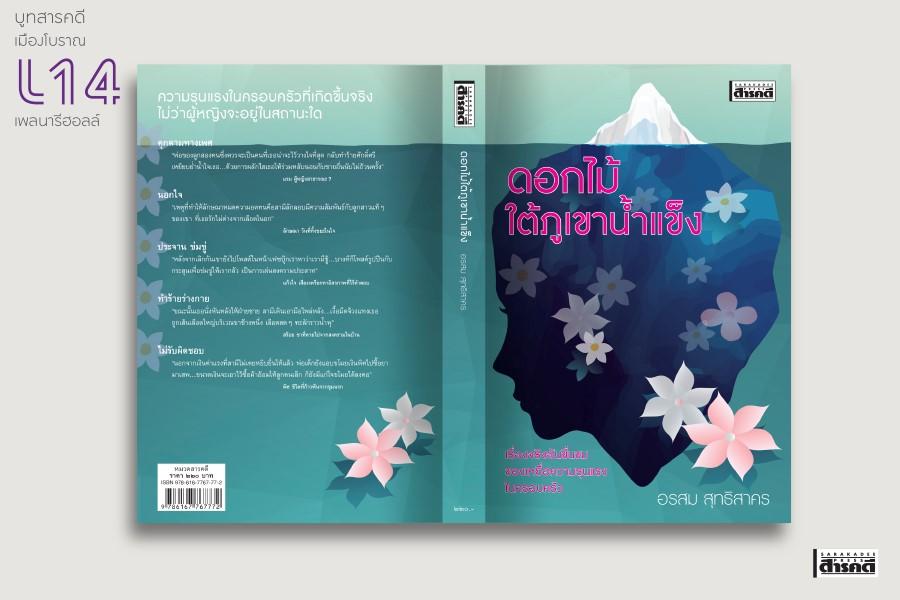 pr-bookexpo21-set-2-04