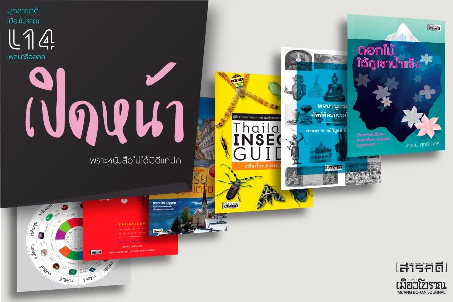 pr-bookexpo21-set-2-07