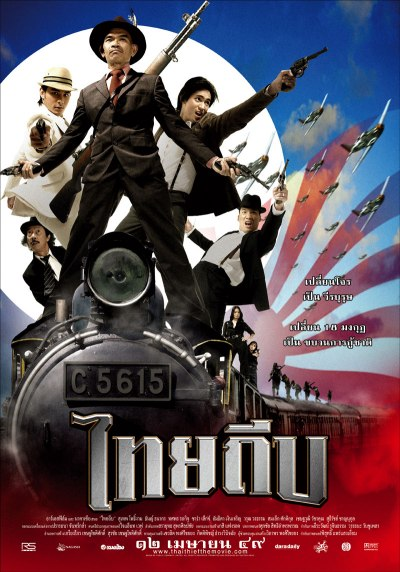 เซ็งลี้รถถ่านไทยถีบ: เศรษฐกิจสงครามโลกจากหนังสืองานศพ*