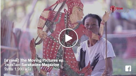 [ สารคดี ] The Moving Pictures – เพชรอีสาน หนังบักตื้อ คลื่นลูกใหม่หนังตะลุงอีสาน
