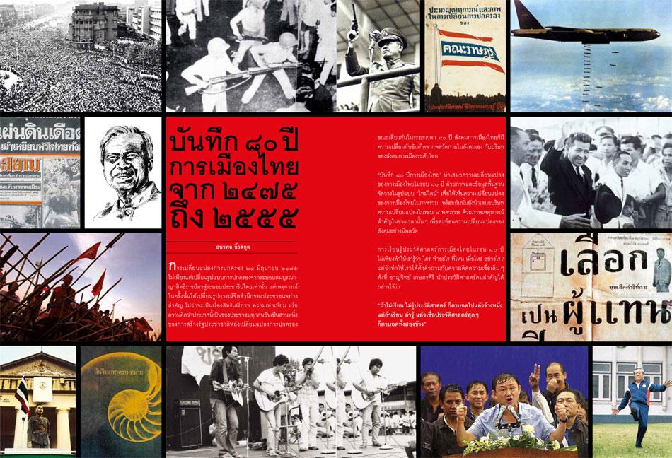 บันทึก 80 ปี การเมืองไทยจาก 2475 ถึง 2555