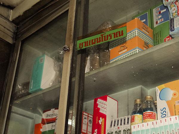 ยาแผนปัจจุบันตู้ยาโบราณ