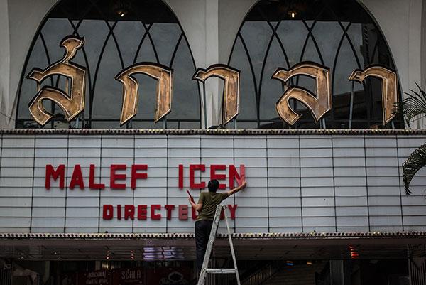 'โรงภาพยนตร์สกาลา' ก่อนความผูกพันจะเลือนหาย ก่อนความทรงจำจะกลายเป็นประวัติศาสตร์