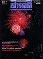ปีที่ 1 ฉบับที่ 1 กุมภาพันธ์ 2528