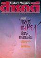 ปีที่ 3 ฉบับที่ 34 ธันวาคม 2530