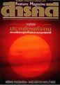 ปีที่ 6 ฉบับที่ 72 กุมภาพันธ์ 2534