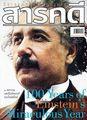 ปีที่ 21 ฉบับที่ 3 เมษายน 2548