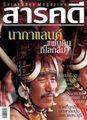 ปีที่ 21 ฉบับที่ 5 มิถุนายน 2548