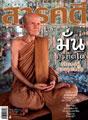 ปีที่ 5 ฉบับที่ 60 กุมภาพันธ์ 2553