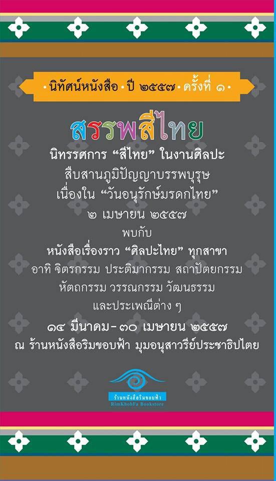 thaicolor