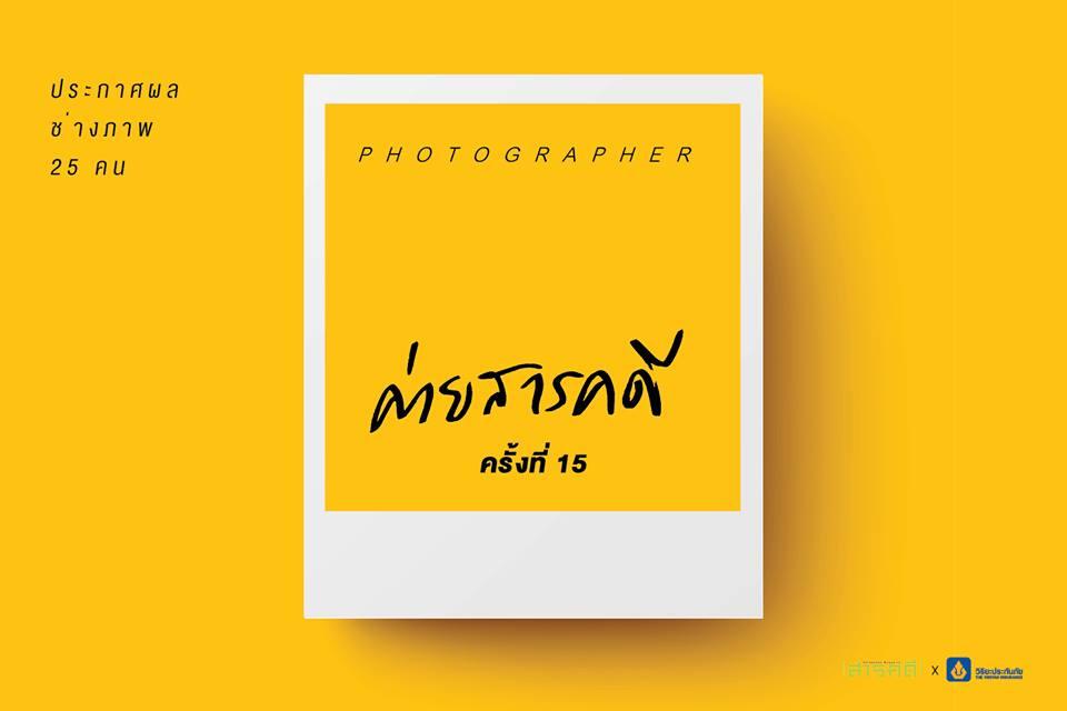 15thcampphoto
