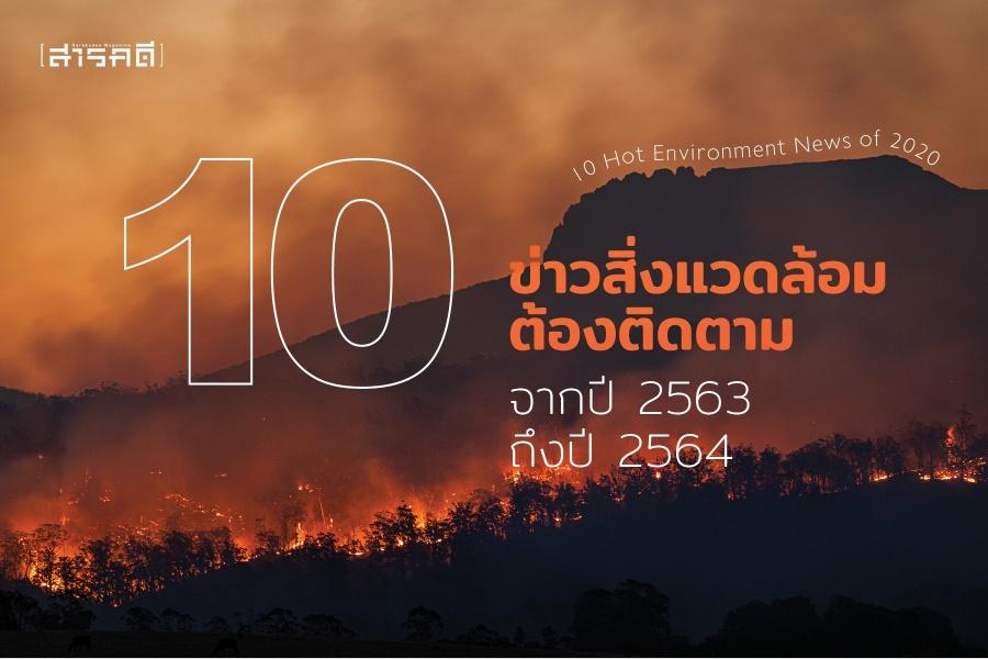 และ 10 ข่าวสิ่งแวดล้อมต้องติดตามจากปี 2563 ถึงปี 2564 หรือ  10 Hot Environment News of 2020 10