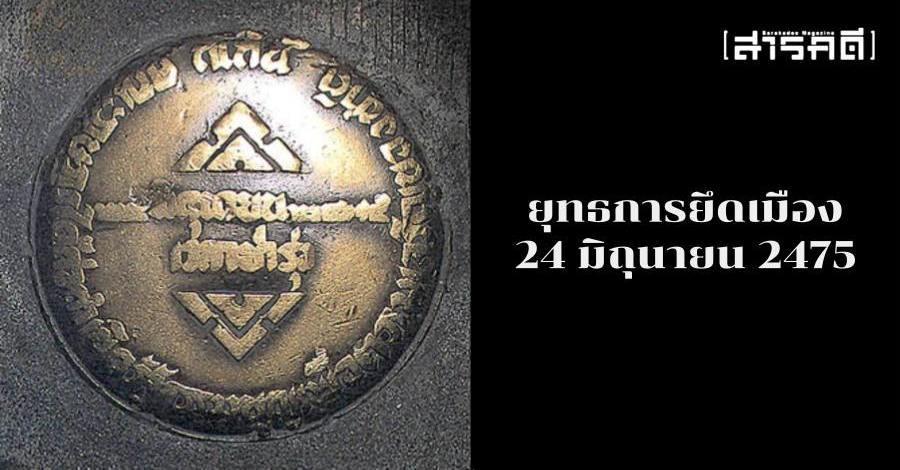ยุทธการยึดเมือง 24 มิถุนายน 2475