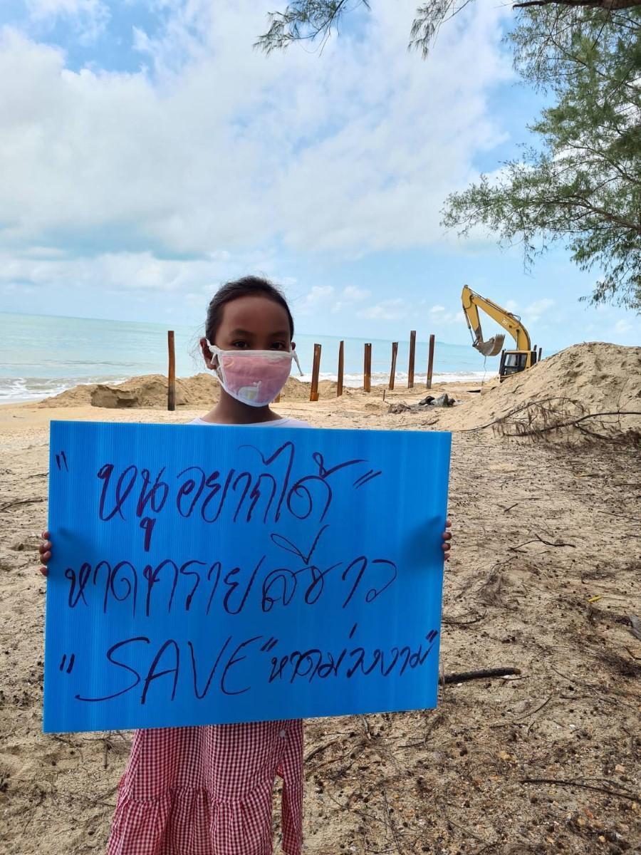 เยาวชนในท้องถิ่นร่วมคัดค้าน แฮ็ชแท็ค#SAVEหาดม่วงงาม ถูกใช้เป็นสัญลักษณ์ในวงกว้างให้ยุติการก่อสร้างโครงสร้างแข็งริมชายหาด