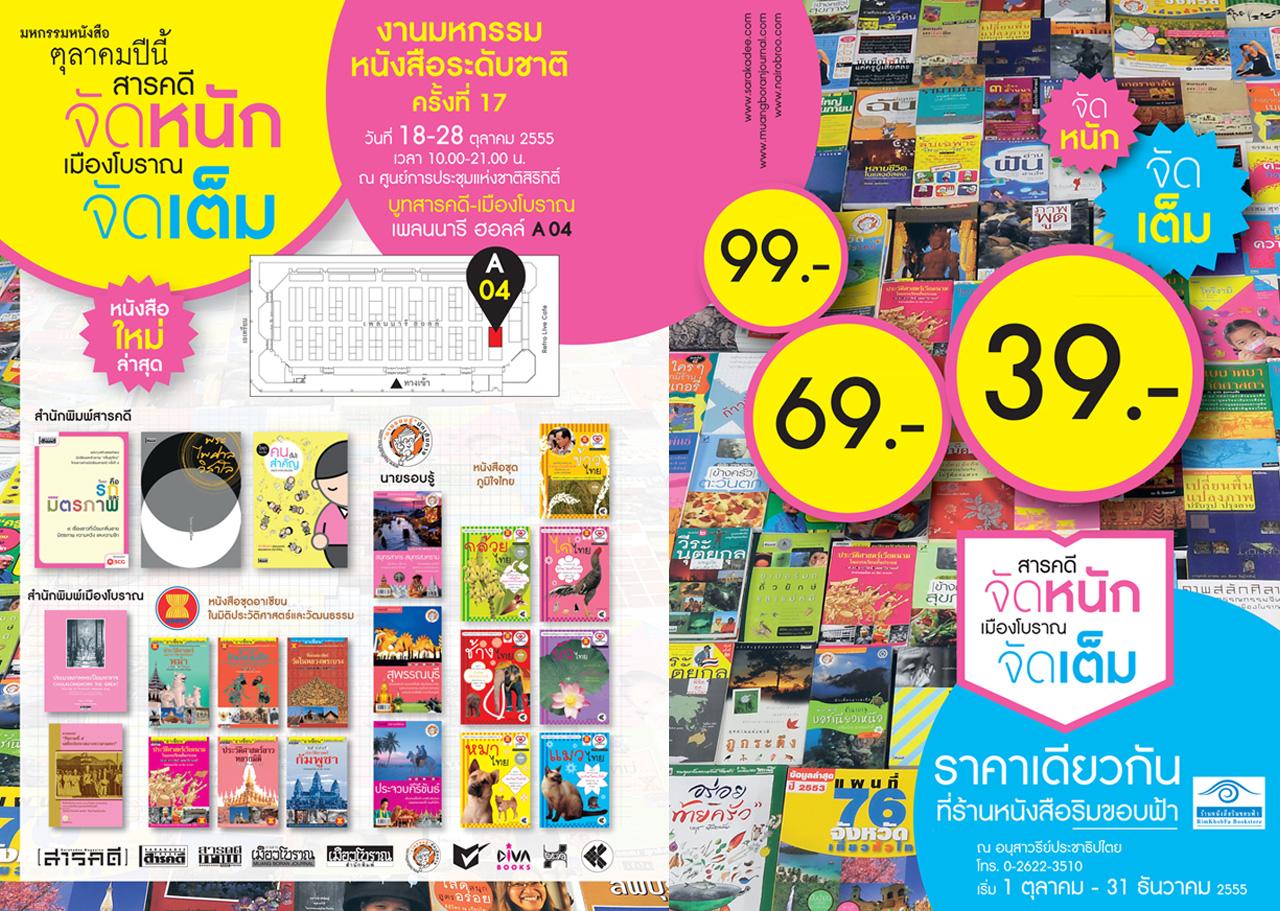 ad bookexpo17 forweb