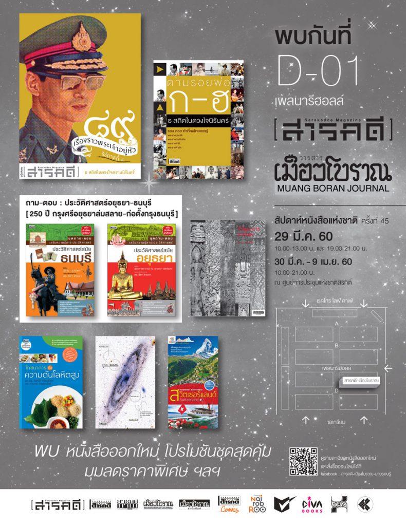 ad-bookweek45