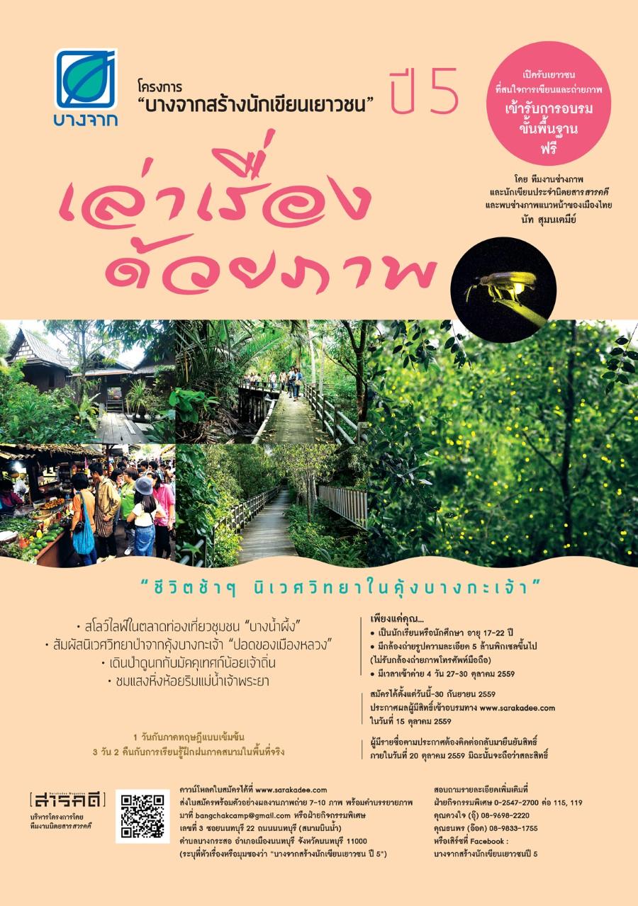 bangchakcamp2016-poster
