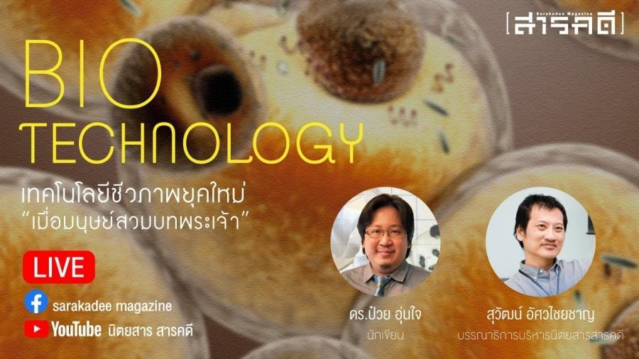 """BIO TECHNOLOGY เทคโนโลยีชีวภาพยุคใหม่ """"เมื่อมนุษย์สวมบทพระเจ้า"""""""