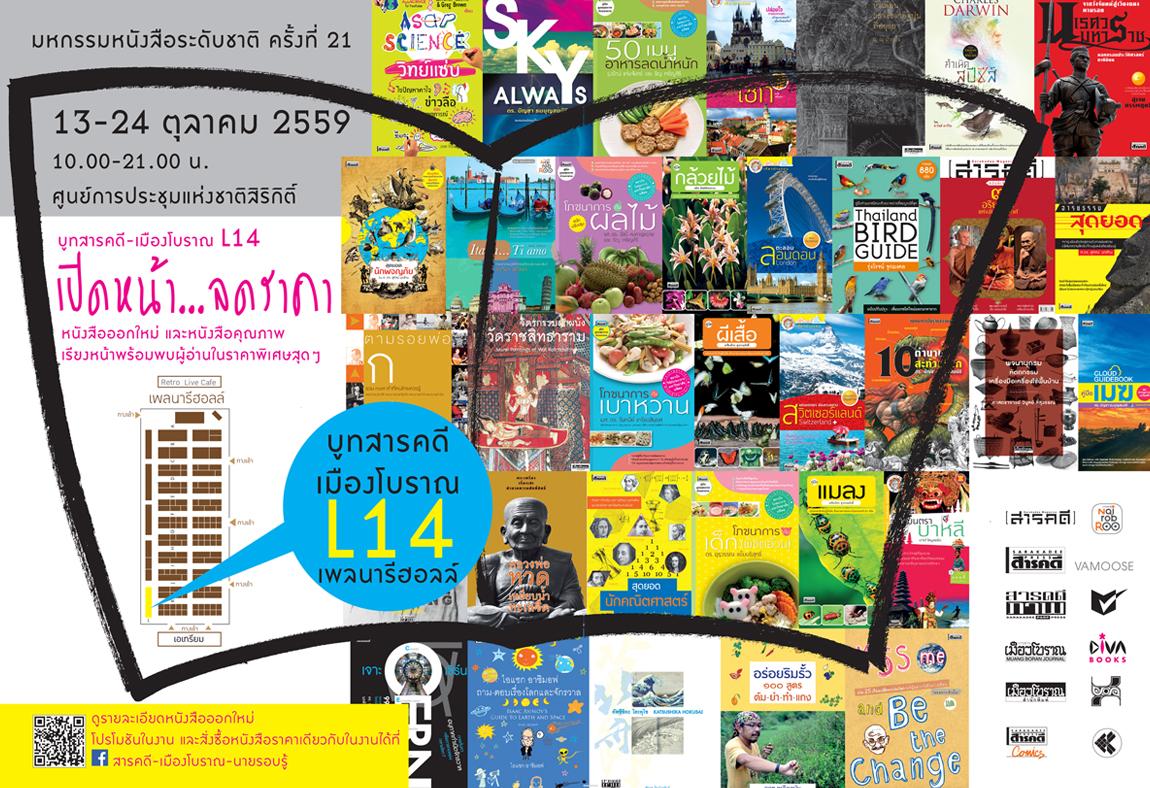 bookexpo21-poster