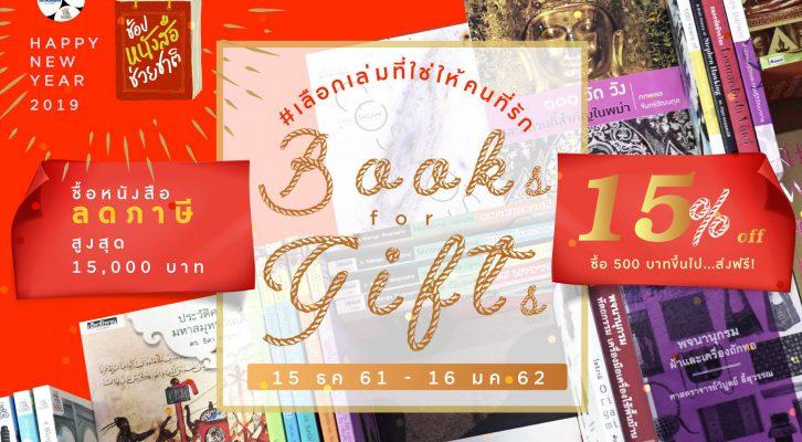 Book for Gift เลือกเล่มที่ใช่ให้กับคนที่รัก 15 ธ.ค. 2561 - 16 ม.ค. 2562