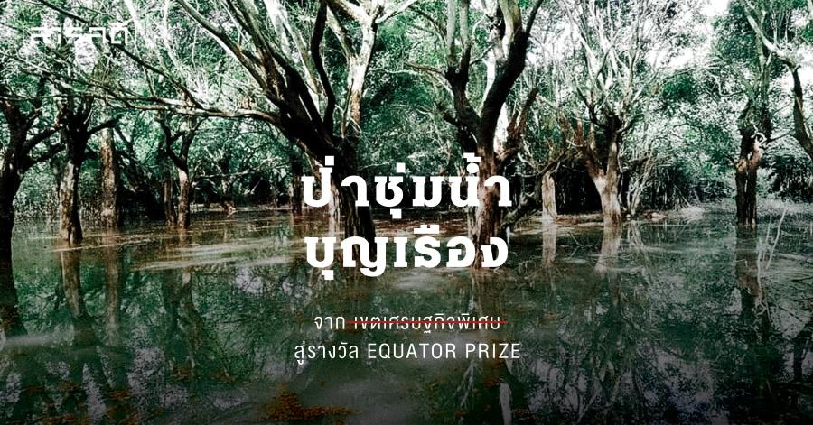 ป่าชุ่มน้ำบุญเรือง จากเขตเศรษฐกิจพิเศษ สู่รางวัล Equator Prize