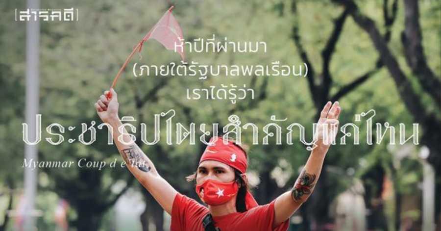 """พม่า """"ห้าปีที่ผ่านมา เราได้รู้ว่าประชาธิปไตยสำคัญแค่ไหน"""""""