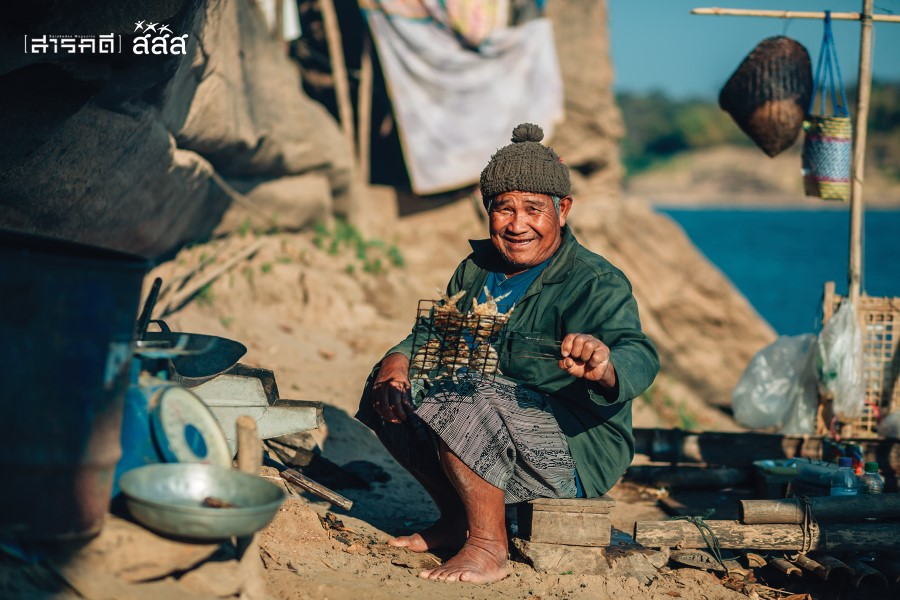 แม่น้ำโขงไม่ได้มอบให้แค่อาหาร แต่ยังมอบความสุขและรอยยิ้มให้หลายๆ คน พ่อใหญ่หมอนคือหนึ่งในนั้น ปลาแม่น้ำโขงที่แม้จะตัวเล็ก บาง แต่รสชาติกลับหวานและอร่อย ไม่รู้ว่าเพราะความสดของปลาที่เพิ่งหามาได้ หรือเพราะรอยยิ้มของคนย่างปลา