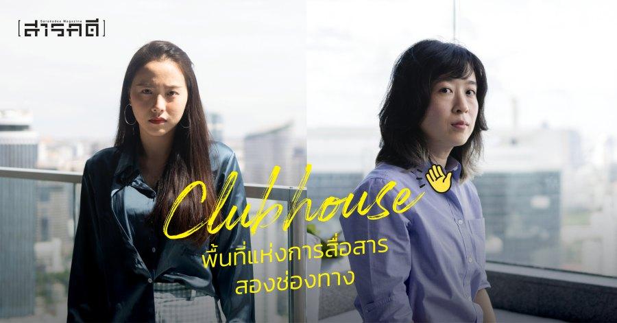 Clubhouse : พื้นที่แห่งการสื่อสารสองช่องทาง