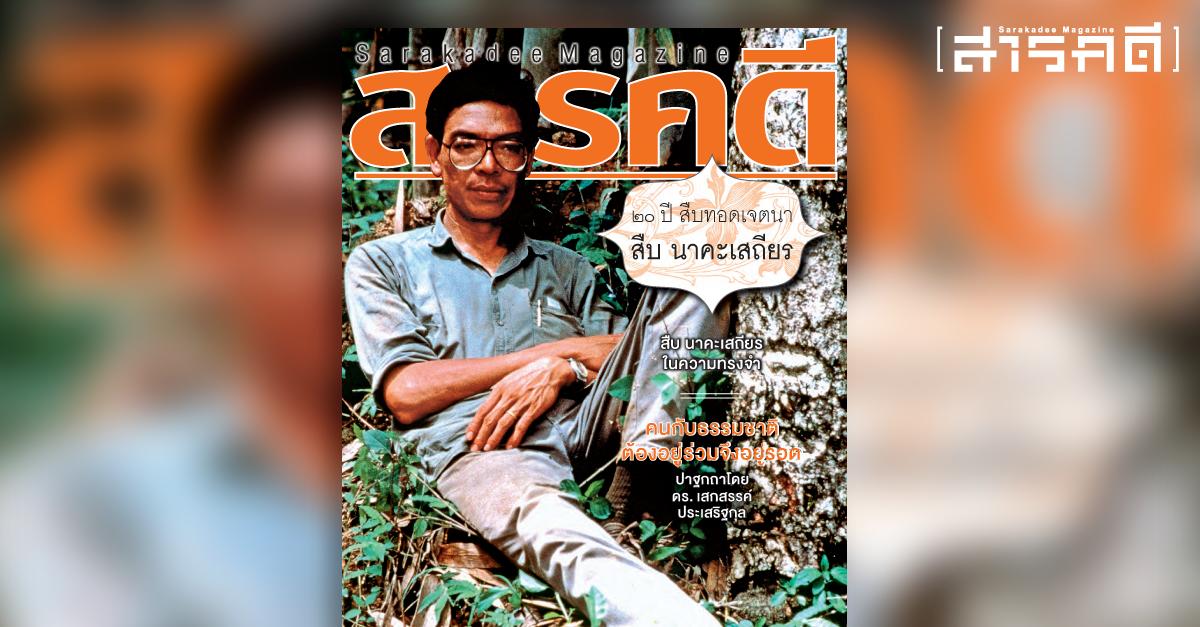 20 ปี สืบทอดเจตนา สืบ นาคะเสถียร  – นิตยสารสารคดี ฉบับ 307