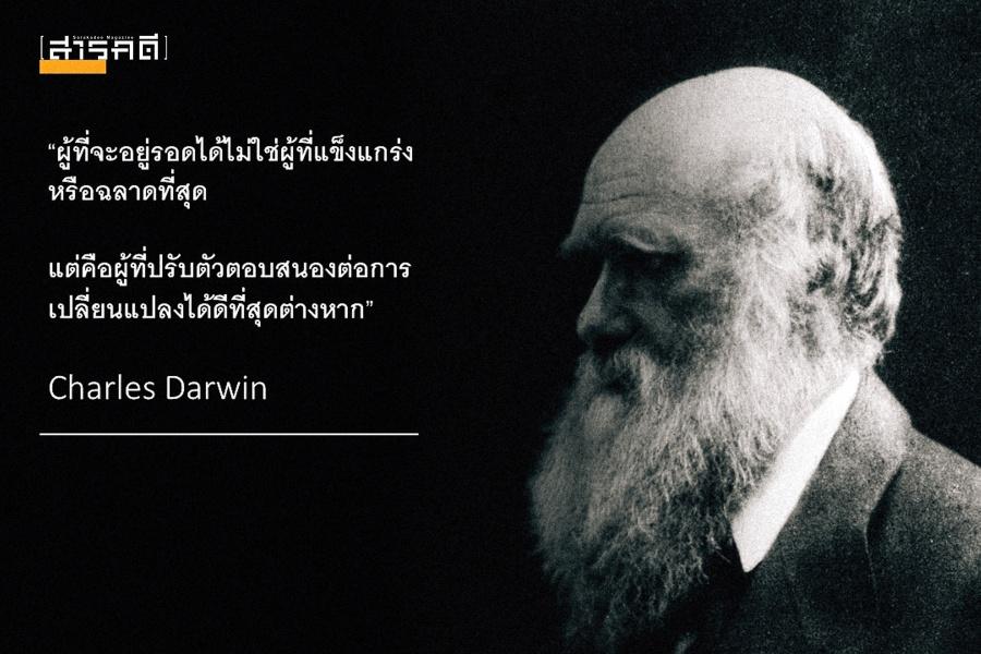 เยี่ยมบ้าน Charles Darwin
