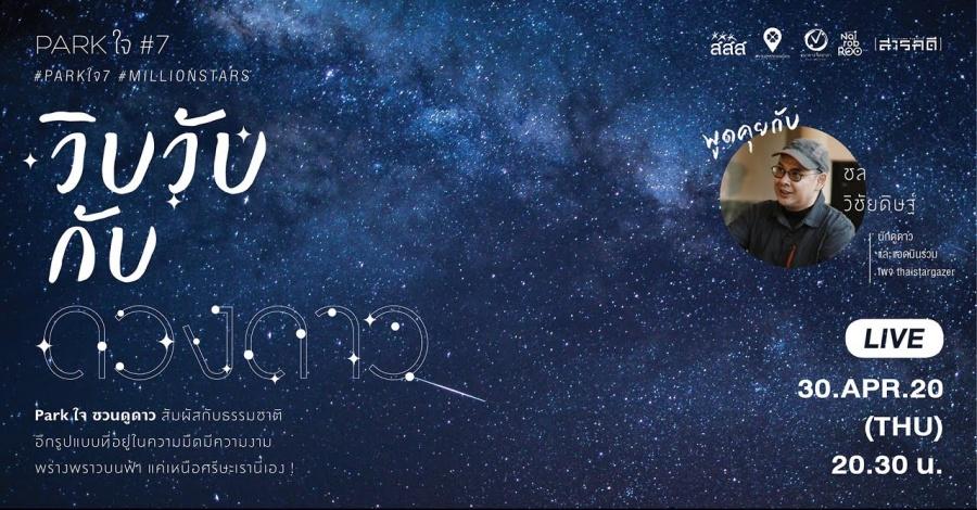 ThaiStargazers Parkใจ - วิบวับกับดวงดาว