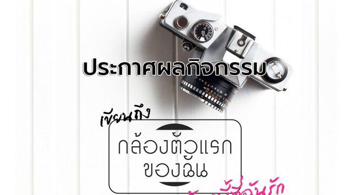 ประกาศผลกิจกรรม เขียนถึงกล้องตัวแรกของฉัน+ กล้องนี้ที่ฉันรัก