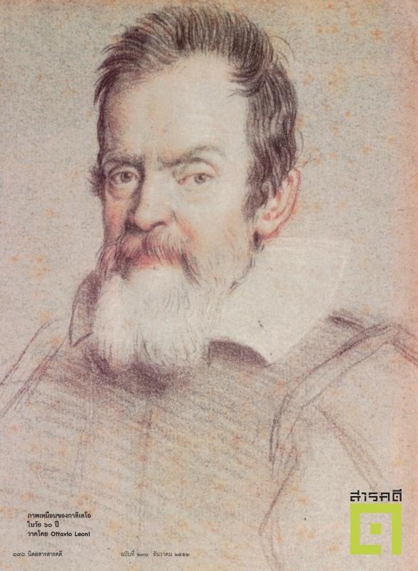 400ปีจากกาลิเลโอ สู่ปีดาราศาสตร์สากล (1609 - 2009)