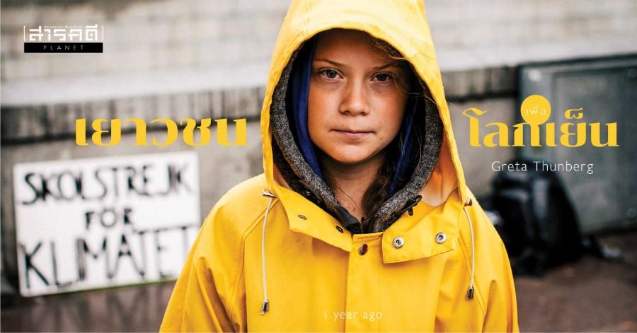 เยาวชนเพื่อโลกเย็น