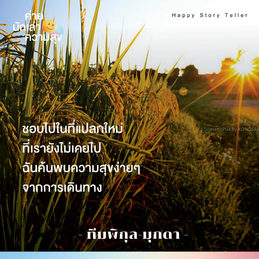 happystory19