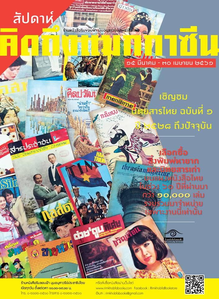 imissmagazine