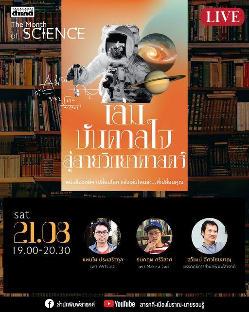 วิทยาศาสตร์ - เล่มบันดาลใจสู่สายวิทยาศาสตร์