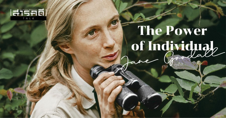 Jane Goodall - The Power of Individual