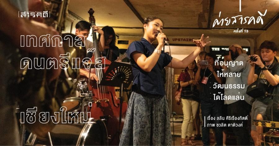 jazzchiangmai00 1